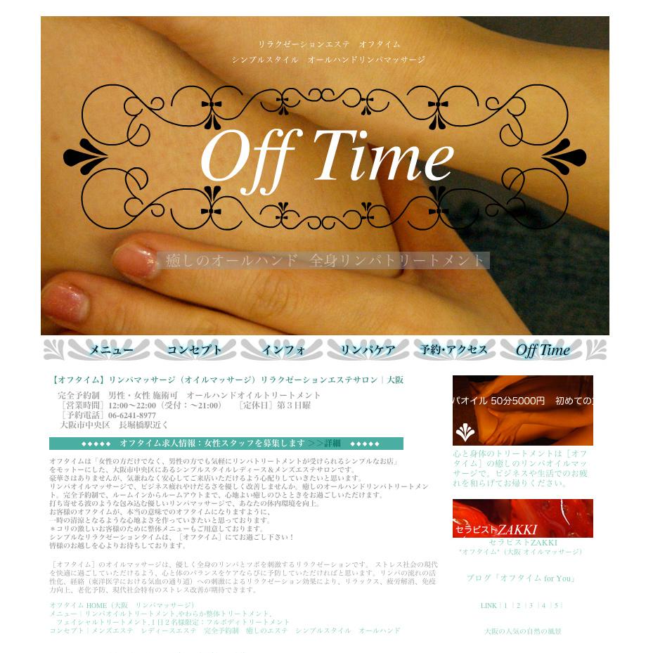 Off Time(web リラクゼーション)