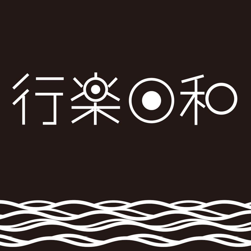 行楽日和(ロゴ 訪日外国人向け事業)