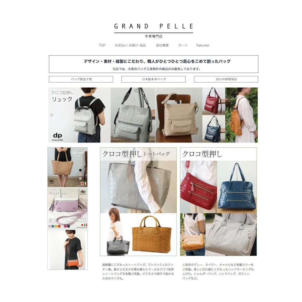 GRAND PELLE(web ショッピング)