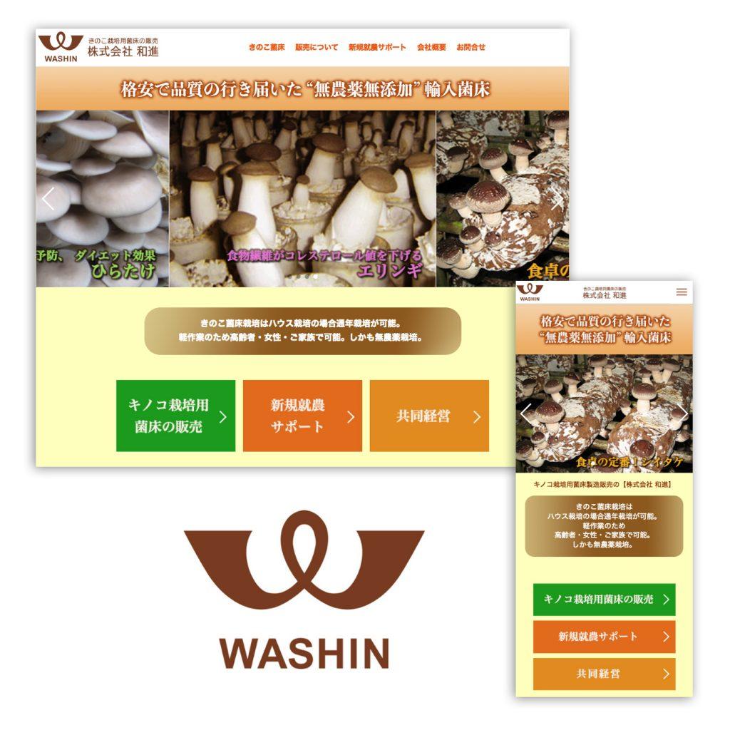 和進(web きのこ栽培用菌床販売)
