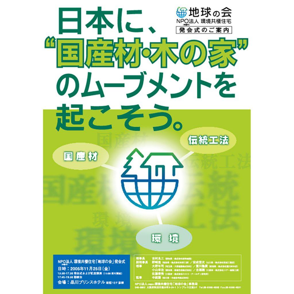 環境共棲住宅(ポスター)