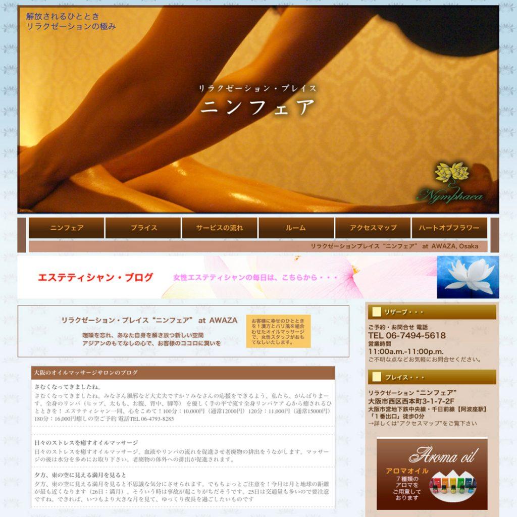 ニンフェア(web リラクゼーション)